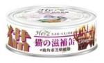 【Herz 赫緻】滋補貓罐 (鹿角靈芝燉嫩雞) 80g