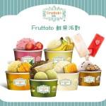 【Fruttato Gelato】鮮果派對 (原價$326 現只需$299)