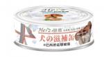【Herz 赫緻】滋補狗罐 (巴西蘑菇燉嫩雞) 80g