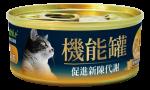 【A Freschi sri 艾富鮮】機能貓罐 (嫩煮鮮鮭魚+南瓜+B群) 70g