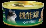 【A Freschi sri 艾富鮮】機能貓罐 (嫩煮鮮鮭魚+雞肉+牛磺酸) 70g