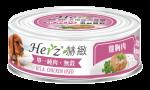 【Herz 赫緻】純肉狗罐 (雞胸肉) 80g