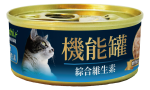 【A Freschi sri 艾富鮮】機能貓罐 (嫩煮鮮鮭魚+綜合維生素) 70g