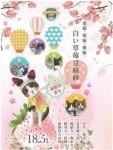 日本 Cat Manager 喵社長白之草莓豆腐貓砂(18.5L)