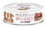 【Herz 赫緻】滋補貓罐 (靈芝燉嫩雞) 80g