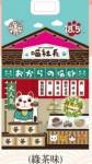 複製 日本 Cat Manager 喵社長天然綠茶豆腐貓砂 (18.5L)