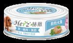 【Herz 赫緻】純肉狗罐 (放牧火雞) 80g