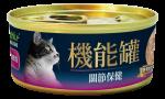 【A Freschi sri 艾富鮮】機能貓罐 (嫩煮鮮鮭魚+鮪魚+葡萄糖胺) 70g