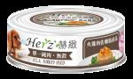 【Herz 赫緻】純肉狗罐 (火雞肉佐嫩筋南瓜) 80g