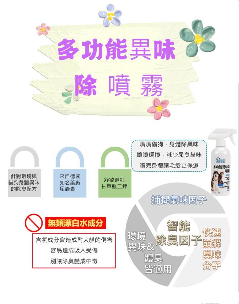Odor_removal.jpg