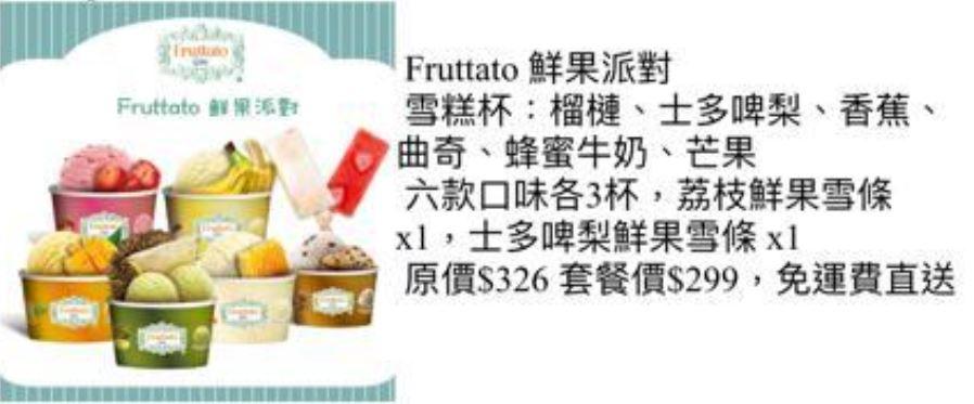 fruttato-gelato-package-1-.jpg