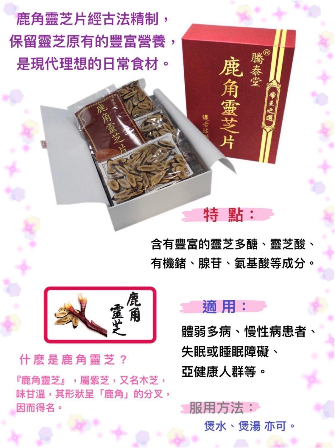 ganoderma-slices-product.jpg