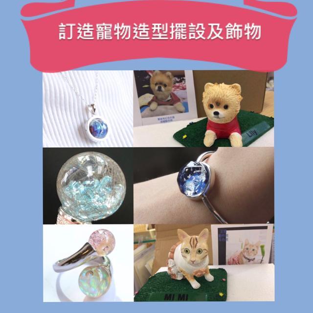 寵物造型及飾物