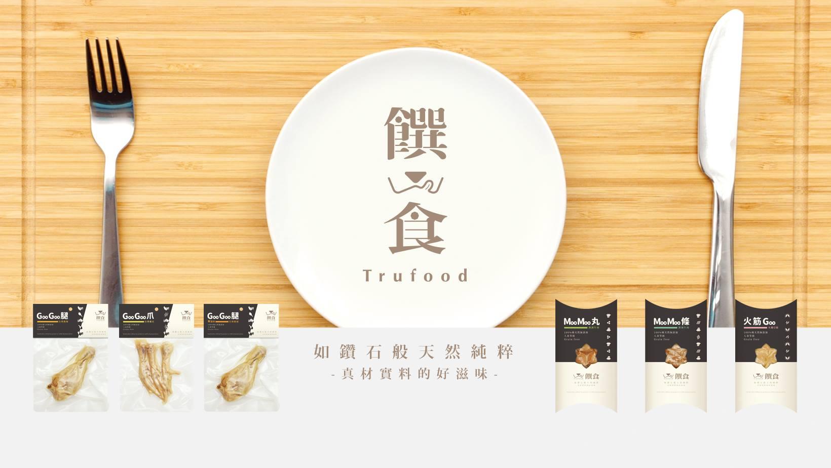 trufood-introduction.jpg