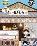 日本 Cat Manager 喵社長原味活性炭豆腐貓砂(7L)