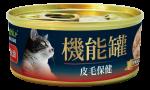 【A Freschi sri 艾富鮮】機能貓罐 (嫩煮鮮鮭魚+起司+魚油) 70g